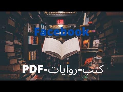 كتاب غايتون فسيولوجي بالعربي