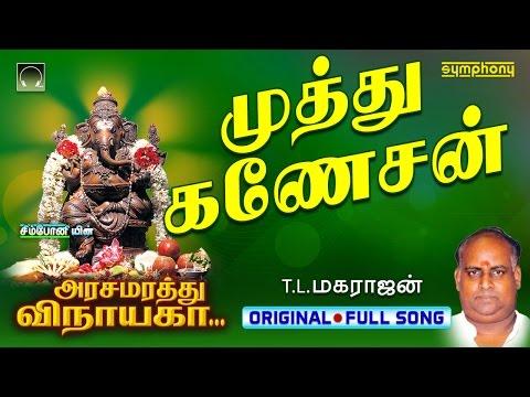 muthu-ganesan-|-arasamarathu-vinayaga-|-vinayagar-full-video-#-3