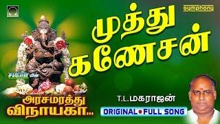 Muthu Ganesan | Arasamarathu Vinayaga | Vinayagar Full video # 3