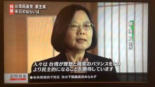 2015年10月09日NHK專訪蔡英文主席