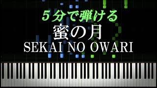 蜜の月 / SEKAI NO OWARI『君は月夜に光り輝く』主題歌【ピアノ初心者向け・楽譜付き】