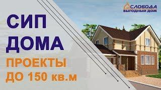 Обзор проектов домов из СИП панелей от 100 до 150 кв.м