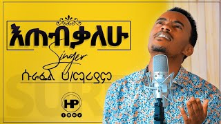 Surafel Hailemariyam | እጠብቃለሁ | Etebekalew | (Cover Song) - New Ethiopian Gospel Song 2019