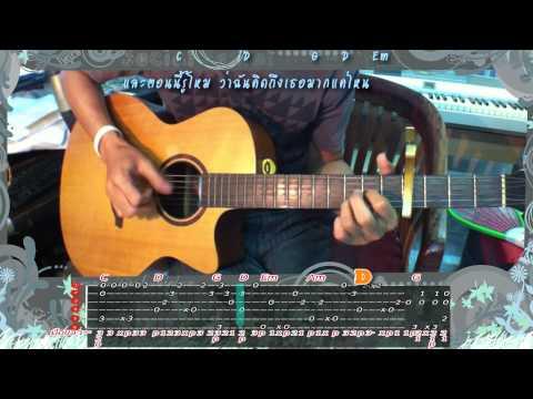 สอนกีตาร์ไม่เคย - 25 hours Fingerstyle+TAB+Chord