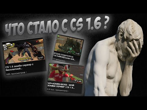 Что стало с CS 1.6 ? | Когда Нормал будет делать видео? | RaMzeSs  , RaZZsELb TV , SNOKI (До конца)