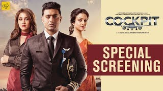 COCKPIT Special Screening | Dev | Rukmini Maitra | Koel Mallick | Kamaleswar Mukherjee