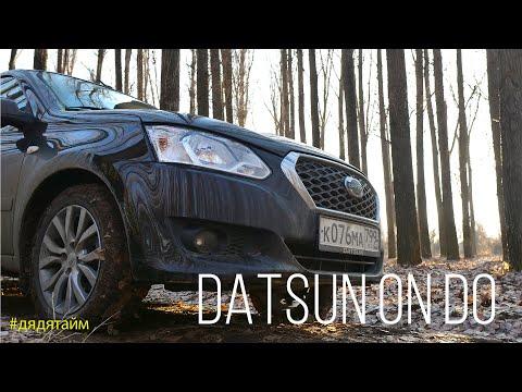 Datsun ON DO автомат. Грязный обзор. #ДЯДЯТАЙМ