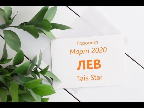 Гороскоп на Март 2020 ЛЕВ / Космический СТАРТ в Новое Будущее!