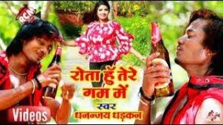 Rota Hu Tere Gam Me Daru Pi Raha Hu | Dhananjay dhadkan | New Sad Song