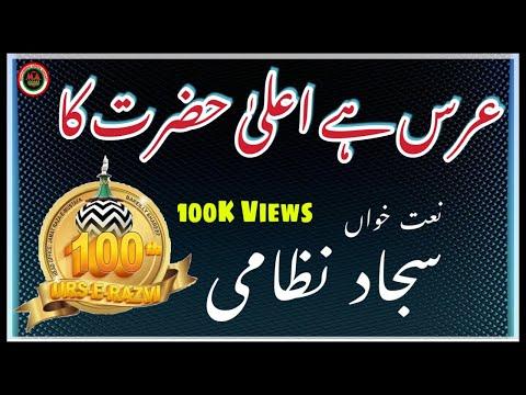 Urs Hai Ala Hazrat Ka Naat By Sajjad Nizami