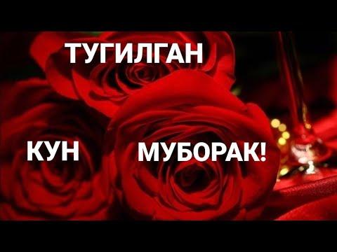 ТУГУЛГАН КУН ТАБРИГИ /TUGULGAN KUN TABRIGI