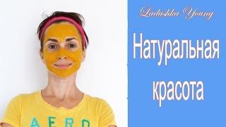 Домашние маски для красоты и молодости. Питание кожи. Натуральные средства.