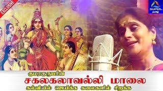 சகலகலாவல்லி மாலை | Sakalakala Valli Malai | Devotional Song | SuperTVTamil.mp3