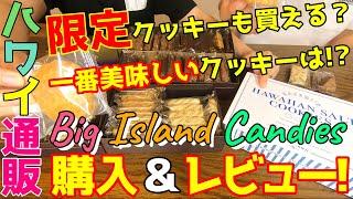 ご覧いただきありがとうございます! 今回はハワイのBig Island Candiesからクッキーを直接お取り寄せしましたので、ご紹介したいと思います(/・ω・)/ ↓↓チャンネル登録は ...