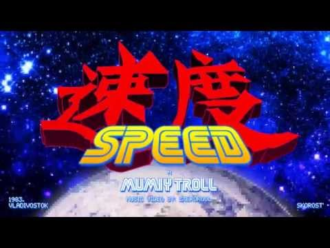 Мумий Тролль (Mumiy Troll) - Speed