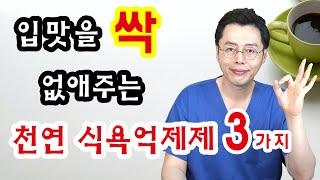 """입맛을 """"싹"""" 없애주는 천연식욕억제제…"""