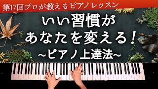 ピアノ上達のために、いい習慣があなたを変える! - 第17回プロが教えるピアノレッスン - CANACANA Piano Lesson#17
