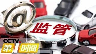 《第一时间》 20190731 1/2| CCTV财经