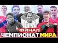 ФИНАЛ ЧЕМПИОНАТА МИРА ПО ПЕНАЛЬТИ СРЕДИ ЛЕГЕНД 2DROTS