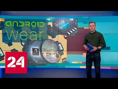 Смотреть фото Android Wear мертва, и виновата в этом Qualcomm - Россия 24 новости Россия