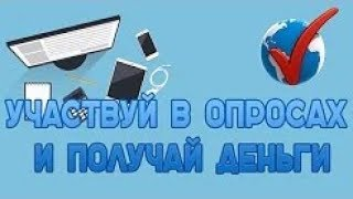 Как заработать школьнику в интернете | ЛУЧШИЙ СПОСОБ!