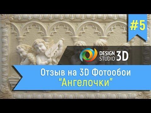 Отзыв на 3D фотообои Ангелочки
