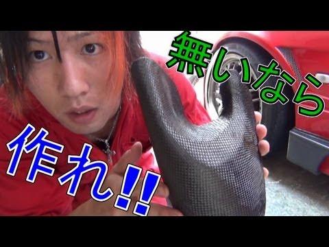 エアロミラー紹介&カーボンクロス貼り 1時間目 1/3