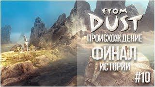 FROM DUST - ПРОИСХОЖДЕНИЕ | ФИНАЛ ИГРЫ!