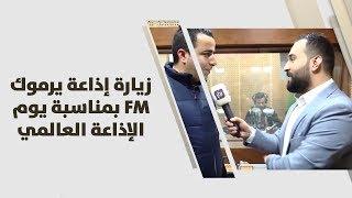 زيارة إذاعة يرموك FM بمناسبة يوم الإذاعة العالمي