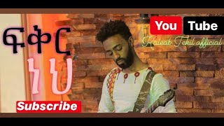 Kalab Tekil Cover - Fikir Neh (Awtaru Kebede) & (Tekeste Getnet) Offical Lyric Video 2015