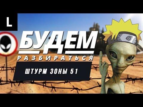 Секретную базу США штурмуют ради спасения инопланетян? Тайна Зоны 51. БУДЕМ РАЗБИРАТЬСЯ №34