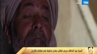 أسرة عبد الخالق حربي تطالب بفتح تحقيق في مقتله بالأردن .. رأي عام