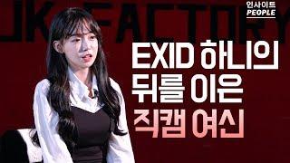 직캠여신 '밤비노 은솔'이 인터뷰 도중 눈물을 흘린 사연
