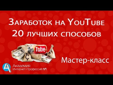 Реальные Деньги из YouTube - 20 способов. Как начать или продвинуть свой бизнес с помощью YouTube.