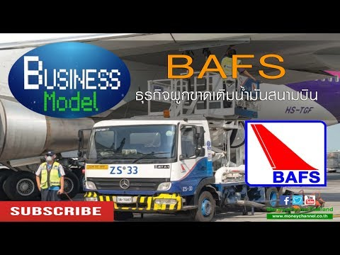 Business  Model | BAFS ธุรกิจผูกขาดเติมน้ำมันสนามบิน #27/6/17