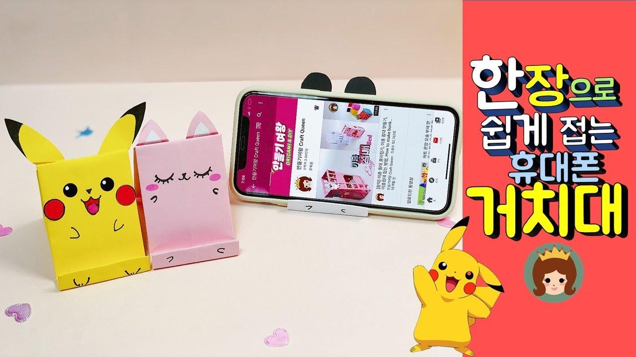 만들기여왕 종이접기 휴대폰 거치대 만들기, 휴대폰 거치대 접기, Origami Phone Stand/Holder,