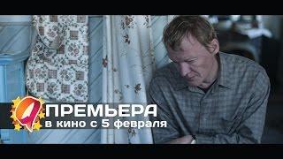 Левиафан (2015) HD трейлер | премьера 5 февраля