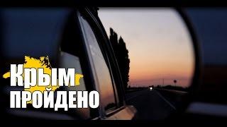 В Крым на ГАЗ 24 и ЗАЗ 968Р. Часть 10. Пора домой.