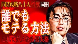 ネットか何かで、岡田先生を性獣に進化させたのは、 大槻ケンヂの理論を取り入れたからみたいなのを読んだ気がします。 オーケンもいい感じに頭おかしいので、 それを岡田 ...