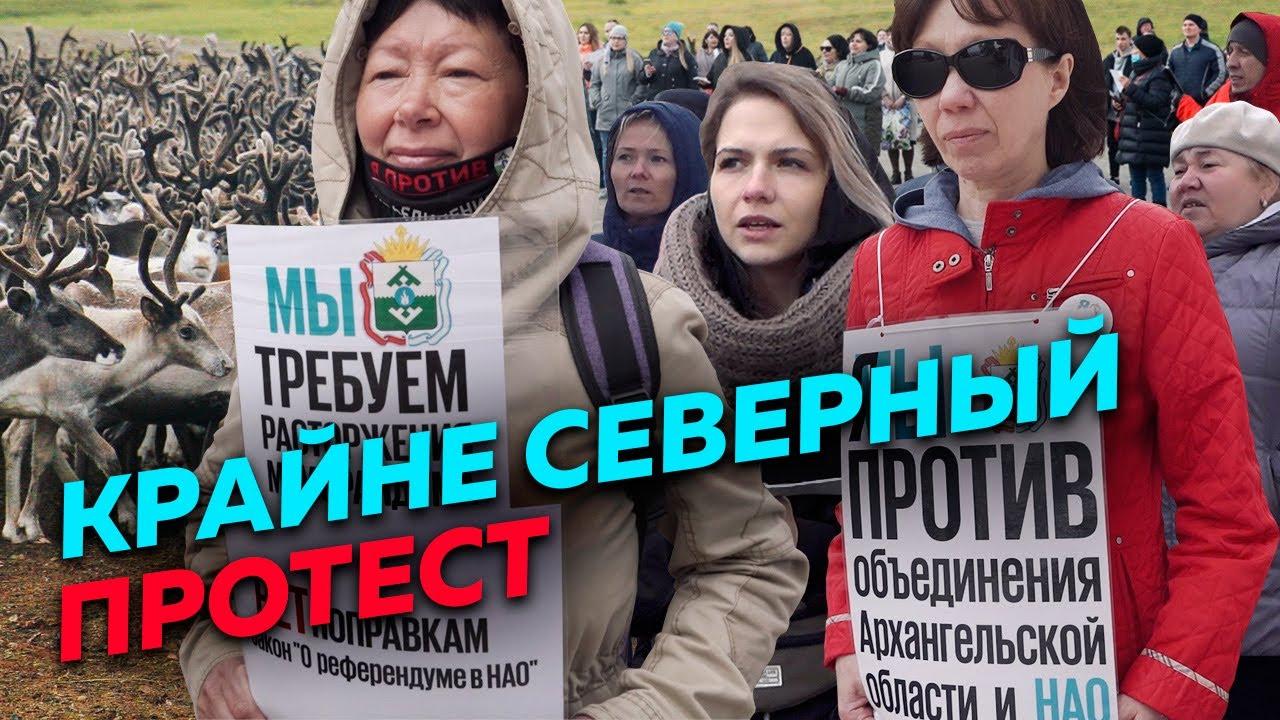 Редакция от (18.06.2020) Почему жители Ненецкого автономного округа протестуют против объединения с