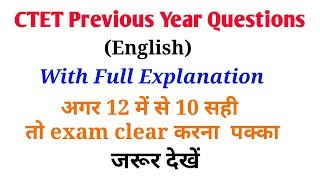 English Pedagogy- Solved CTET Previous Year Questions(English Pedagogy) with full explanation