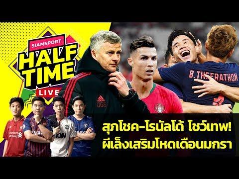 สุภโชค-โรนัลโด้โชว์เทพทีมชาติ-ผีเล็งเสริมโหดมกรา | Siamsport Halftime 11.09.62