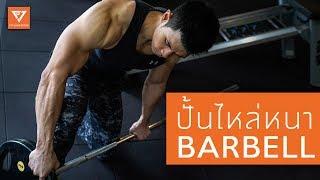 3 ท่า ปั้นหัวไหล่ให้ใหญ่ หนา ด้วย Barbell อันเดียว [Serious Workout 38]