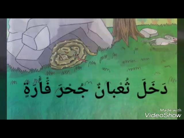 الفأرة والثعبان الدرس الثالث للصف الثالث للطالبة حلا الريس إعداد أ.منال حماد مطر مدرسة القاهرة ب