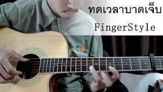 ทดเวลาบาดเจ็บ - บอย พนมไพร | FingerStyle Guitar Cover by TaoFingerStyle
