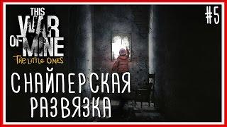 Прохождение This War of Mine: The Little Ones [PC]: Серия №5 - СНАЙПЕРСКАЯ РАЗВЯЗКА