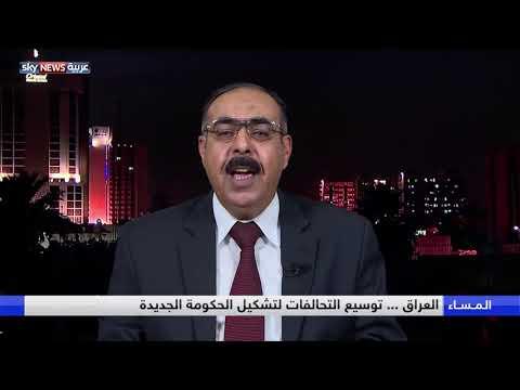 العراق.. توسيع التحالفات لتشكيل الحكومة الجديدة  - نشر قبل 20 دقيقة
