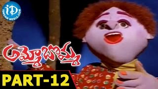 Ammo Bomma Full Movie Part 12 || Rajendra Prasad, Uma Shankari, Jayalakshmi || Relangi Narasimha Rao