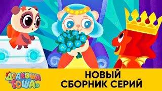 Дракоша Тоша | Новый сборник серий | Мультфильмы для детей 💫👀