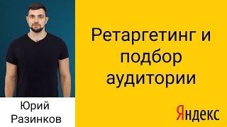 Персонализированная реклама: ретаргетинг и подбор аудитории в Яндекс.Директ. Настройка ретаргетинга